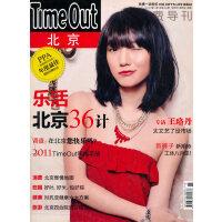 Time Out北京2011.05.27-06.09第11期总第262期(双周刊)