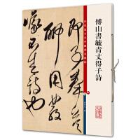 傅山书毓青丈得子诗(彩色放大本中国著名碑帖・第八集)