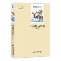 中国神话故事 语文新课标必读丛书 教育部推荐中小学生必读名著