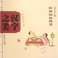 汉字之美会意字2.阿娇的玫瑰饼 安然,王早早 著;胡文如 绘
