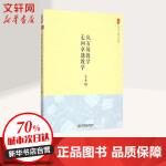 从有效教学走向卓越教学 华东师范大学出版社