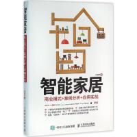 智能家居:商业模式+案例分析+应用实战 陈国嘉 著