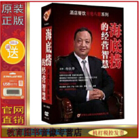 酒店餐饮天龙八部 海底捞的经营智慧 杨铁峰 7DVD+手册
