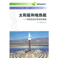 太阳能和地热能――昂贵资金与技术的挑战