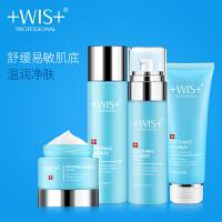 WIS舒缓净肤化妆品套装补水保湿控油滋润爽肤水乳液护肤品男女士正品