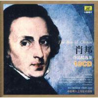 欧美古典《肖邦作品精选集》10CD古典大师音乐系列