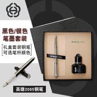 HERO 英雄 盒装铱金钢笔-1311