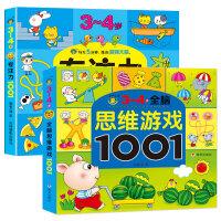 三岁四岁儿童专注力训练书籍 3-4岁宝宝左脑右脑开发全脑思维游戏图书适合小班宝宝阅读的智力书找不同走迷宫观察力训练亲子