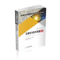 互换性与技术测量基础(王莉静,郝龙主编)