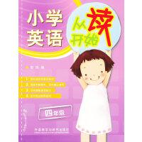 小学英语从读开始四年级