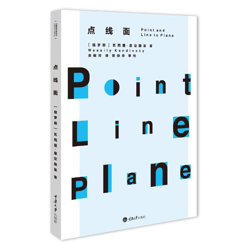 点线面 本书是康定斯基的重要理论著作《艺术中的精神》的续篇。被视为现代主义艺术的经典文献,设计师的必读物之一。书中有一百多幅插图,均由大师亲手绘制。