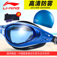 LI-NING/李宁游泳 泳镜泳帽套装 男女高清防雾防紫外线游泳眼镜 弹性舒适纯硅胶泳帽