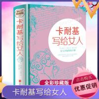 卡耐基写给女人(女人幸福修炼手册)戴尔・卡耐基著 女人看的书 生活 婚恋 适合女性读的气质销书枕边书励志书籍