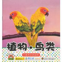 宝宝小画书.植物.鸟类