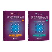 数学竞赛研究教程(上、下)