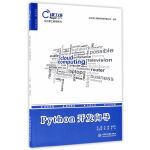 Python开发向导(云计算工程师系列)