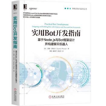 实用Bot开发指南:基于Node.js与Bot框架设计并构建聊天机器人 学习使用微软Bot框架构建和发布聊天机器人;利用现有的Node.js技能构建出色的Bot体验;初学者的开发指南