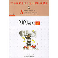 闪闪的红星――百年百部中国儿童文学经典书系