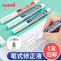 日本三菱CLP300修正笔 学生用改正液修正液 无毒涂改液�c正修改液