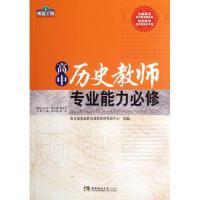 高中历史教师专业能力必修/青蓝工程专业能力必修系列