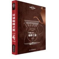 [二手旧书9成新]LP孤独星球Lonely Pla旅行指南系列-环球咖啡之旅澳大利亚Lonely Planet公司 9