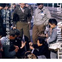 【二手书9成新】 飞虎队员眼中的中国(1944年-1945年) (美)拉森,(美)迪柏 摄 上海世纪出版9787545