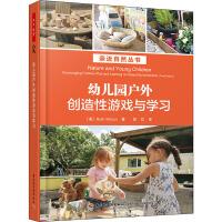 幼儿园户外创造性游戏与学习 中国轻工业出版社
