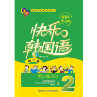 快乐韩国语(2)(同步练习册)(第二版)(配MP3光盘一张)