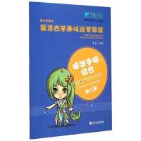 晨语古筝趣味启蒙教程(第三册)
