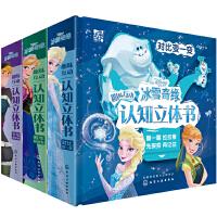 冰雪奇缘2趣味互动认知立体书(套装3册)