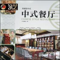 中式餐厅 典藏新中式 餐馆 酒楼 餐饮空间 装饰装修 设计类 图片书籍