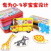 幼儿童纸质拼图早教宝宝大块积木认知玩具女孩男孩1-2-3周岁