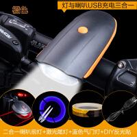 山地自行车灯车前灯强光手电筒USB充电带电喇叭铃铛骑行装备配件
