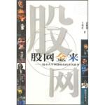 【新书店正版】股网金来 袁粮钢,王明旺 海天出版社 9787806544716