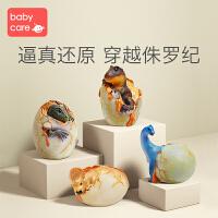 babycare恐龙蛋玩具孵化蛋仿真动物侏罗纪霸王龙塑胶软发光小恐龙