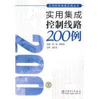 实用控制线路实例丛书 实用集成控制线路200例