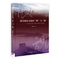 """留住城市文化的""""根""""与""""魂""""――中国文化遗产保护的探索与实践"""