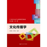 文化传播学(21世纪文化产业管理系列教材)