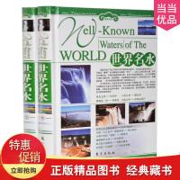 世界名水 旅游百科指南游(走)遍中国 大16开2卷东方出版社