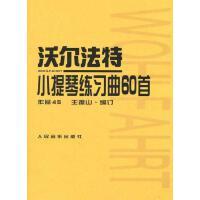 【二手旧书九成新】沃尔法特小提琴练习曲60首(作品45)(��)沃尔法特作曲人民音乐出版社