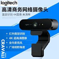 Logitech罗技摄像头C1000e 4K超清商务网络摄像头 罗技C1000e网络摄像头 网络直播主播摄像头 全向麦