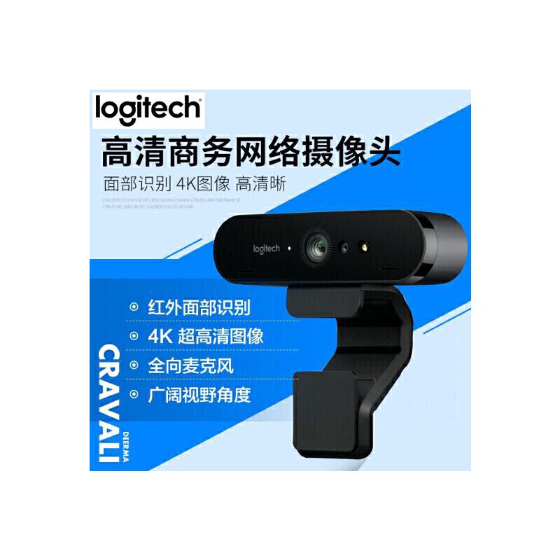 Logitech罗技摄像头C1000e 4K超清商务网络摄像头 罗技C1000e网络摄像头 网络直播主播摄像头 全向麦克风,广视野角度 广角摄像头,面部识别登陆,视频会议摄像头