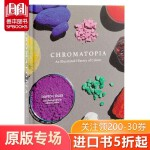 【T&H】Chromatopia An Illustrated History of Colour图解色彩历史 英文原