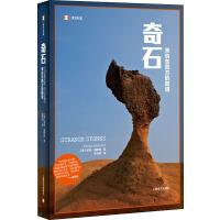 奇石 来自东西方的报道 上海译文出版社