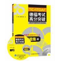 【二手书9成新】德福考试高分突破真题集(配MP3光盘)9787513510622外语教学与研究出版社
