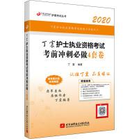 丁震护士执业资格考试考前冲刺必做4套卷 2020 北京航空航天大学出版社