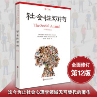 社会性动物 第12版 艾略特阿伦森 著 社会心理学领域专业著作 关于人群的百科全书 乌合之众 心理学科教科书教材入门书籍
