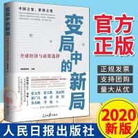 变局中的新局:经济与政策选择 人民日报出版社