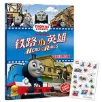 托马斯和朋友电影经典故事 铁路小英雄