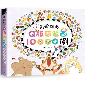 萌翻你的Q版简笔画10000例万事万物都能有可爱到飞起的Q版化身!快来点亮创意、卖萌、逗孩子、画手帐等多项技能!